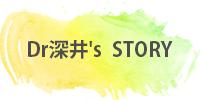 Dr深井's STORY
