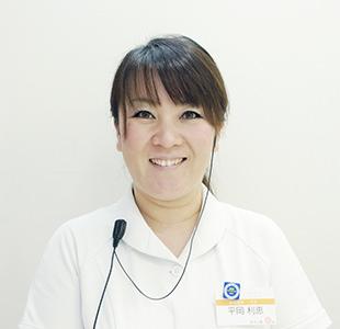 歯科衛生士 平岡 利恵(ひらおかりえ)の写真